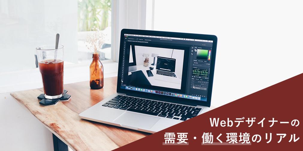 必見】Webデザイナーの需要や働...