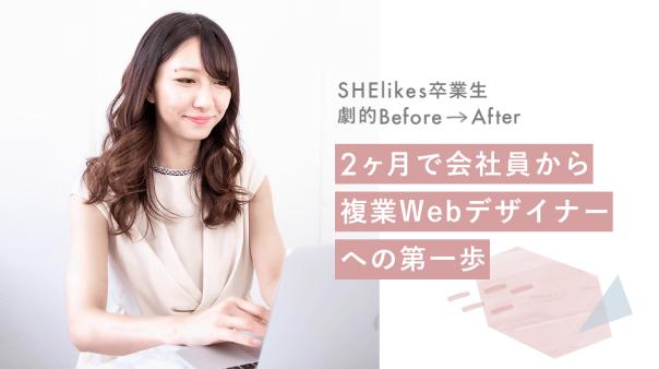 【Webコンテンツ】SHEshares