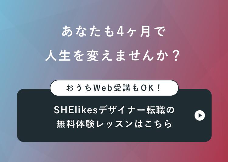 おうちでWEB受講OK!SHElikesデザイナー転職の無料体験レッスンはこちら