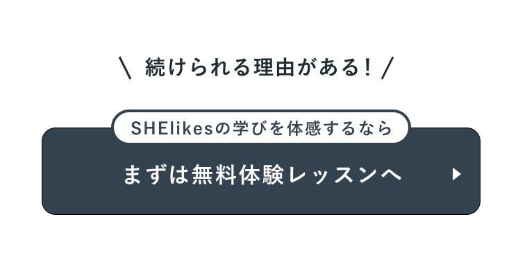 SHElikesの学びを体感するなら、まずは無料体験レッスンへ。