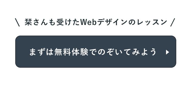栞さんも受けたWebデザインのレッスン。まずは無料体験でのぞいてみよう。