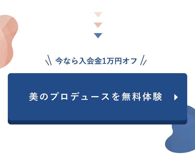 今なら入会金1万円オフ!美のプロデュースを無料体験