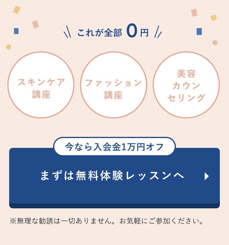 今なら入会金1万円オフ!まずは無料体験レッスンへ
