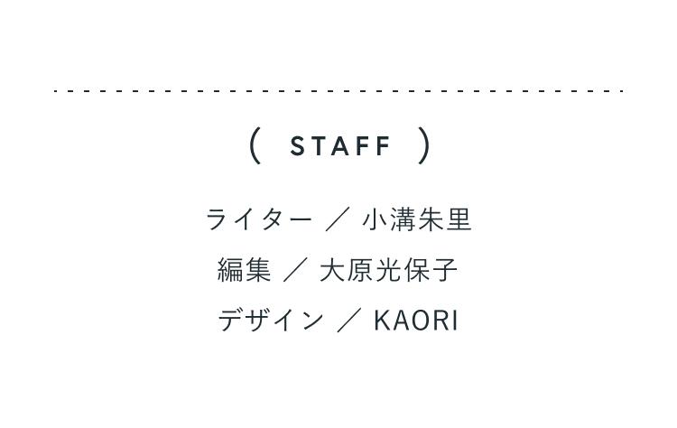 ライター/小溝朱里、編集/大原光保子、デザイン/KAORI